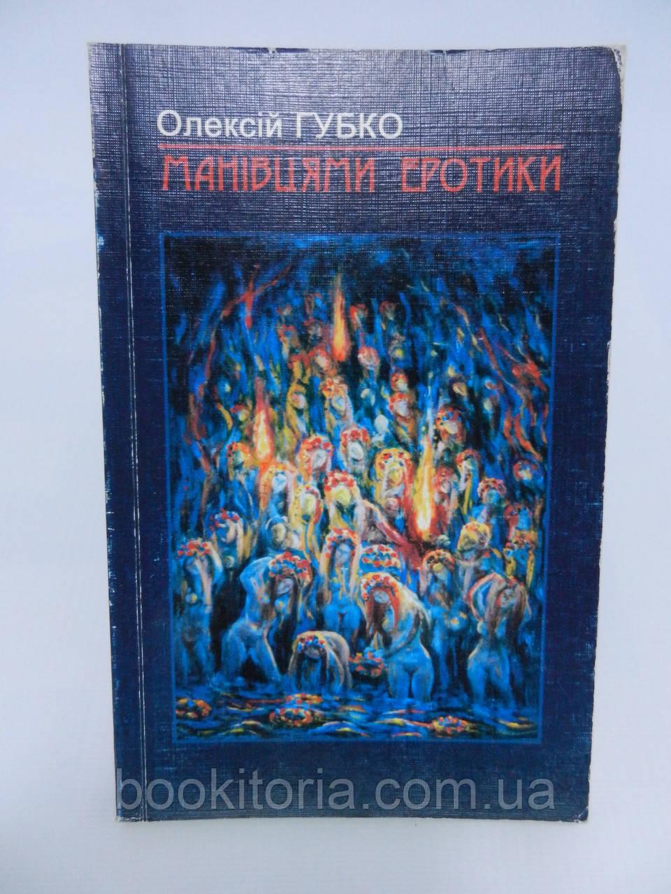 Губко О. Манівцями еротики. Українська гріховна проза (б/у).