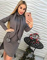 Любимая модель снова в наличии! Женский, вязаный комплект платье + шарф. РАЗНЫЕ ЦВЕТА