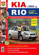 KIA RIO   Модели с 2005 года, рестайлинг  2009 года  Эксплуатация • Обслуживание • Ремонт