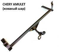 Фаркоп CHERY AMULET шар съемный, (Житомир-фаркоп)