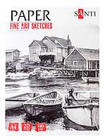 "Набор бумаги для рисования А4 Santi ""Fine art sketches"" 20 листов"