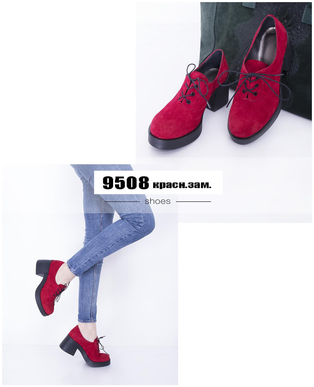 Туфли юр9508