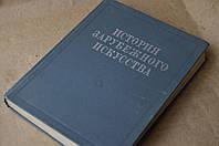 """Книга: """"История зарубежного искусства"""", учебник"""