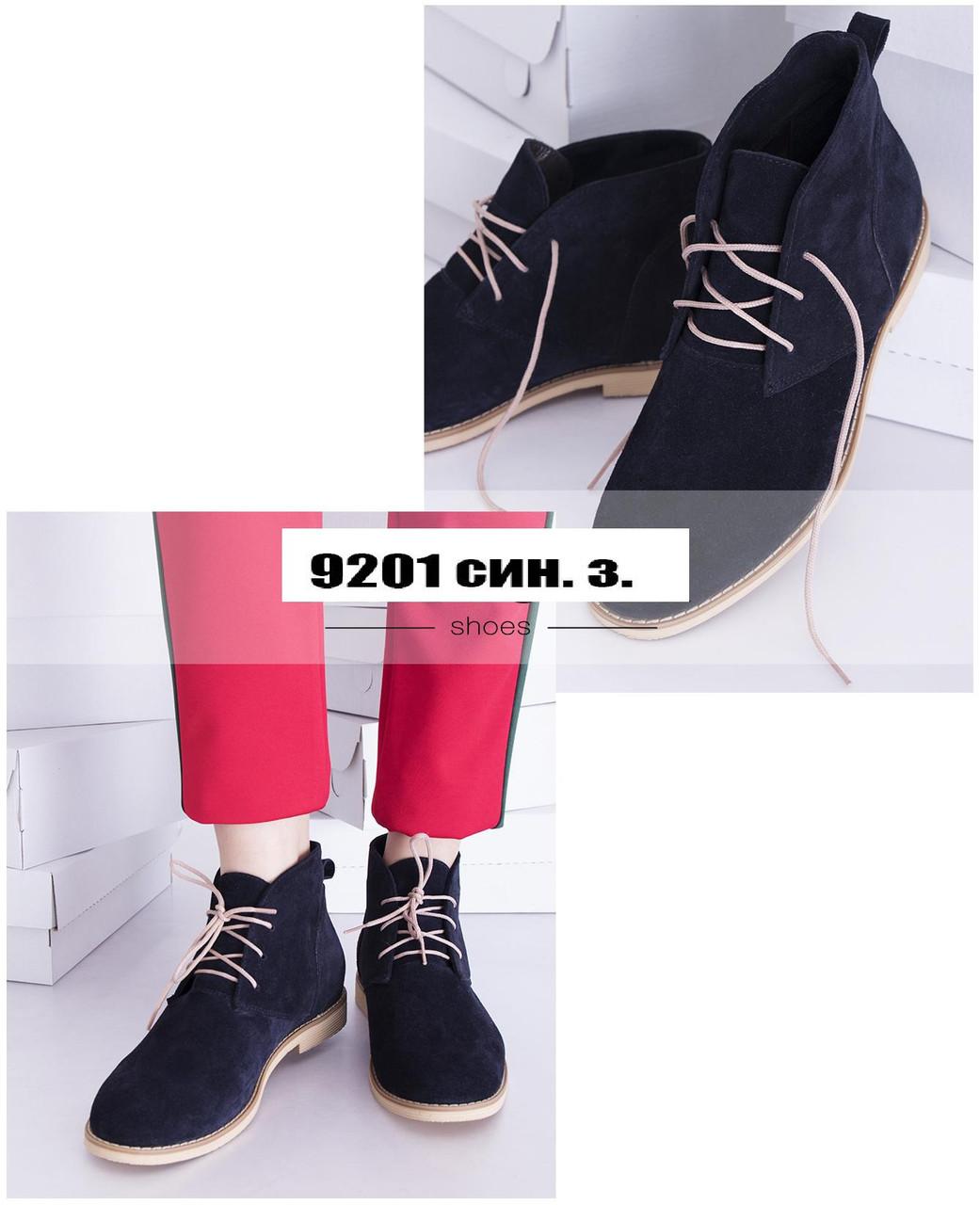 Ботинки женские  юр9201