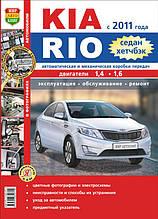 KIA RIO   Модели с 2011 года   Устройство • Обслуживание • Ремонт