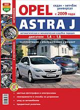 OPEL ASTRA J Моделі з 2009 року седан / хетчбек / універсал Експлуатація • Обслуговування • Ремонт