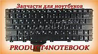 Клавиатура ASUS Eee PC 1015TX