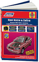 OPEL ASTRA & ZAFIRA  Модели 1998-2005 гг. выпуска  Дизель  Руководство по ремонту и эксплуатации