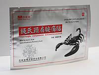 Ортопедический пластырь Scorpion лечит позвоночник, убирает боль и помогает при артрите, ревматизме и хондрозе