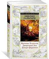 "Книга ""Капитан Темпеста. Дамасский Лев. Дочери фараонов"", Эмилио Сальгари   Азбука ()"