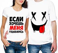 """Парные футболки """"Если хочешь меня улыбнись"""""""