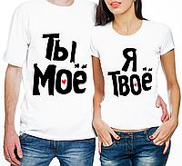 """Парные футболки """"Ты Моё - Я Твоё"""""""