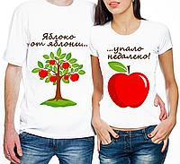 """Парные футболки """"Яблоко от яблони упало недалеко"""" (частичная, или полная предоплата)"""