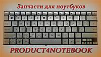 Клавиатура для ноутбука ASUS (UX21A, UX21E) rus, silver, без фрейма