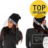 Женская трикотажная шапка черная  / женские шапки / модная шапка, шапка с надписью, шапочка 2018