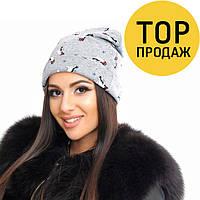 Женская трикотажная шапка серая  / женские шапки / модная шапка, шапка с рисунком, шапочка 2018