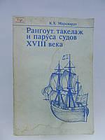 Марквардт К.Х. Рангоут, такелаж и паруса судов XVIII века.