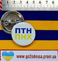 """Значок """"ПТН ПНХ""""  (36 мм), купить значки оптом, значки украина оптом, символика значки купить, фото 1"""