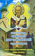 Святитель Николай Мирликийский чудотворец.Житие, благодатная помощь людям, канон, акафист