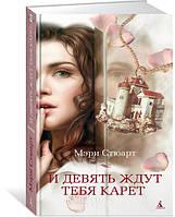 "Книга ""И девять ждут тебя карет"", Мэри Стюарт | Азбука"