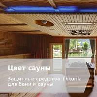 Защитные масла Tikkurila для дерева бани и сауны.