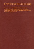 Греческая философия.М.Канто-Спербер в 2-х томах