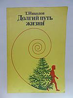 Николов Т. Долгий путь жизни (б/у).