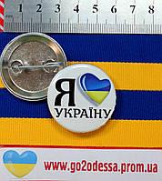 """Значок """"Я люблю Україну"""" (36 мм), купить значки оптом, значки украина оптом, символика, значки Я люблю Україну, фото 1"""