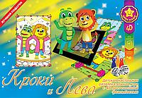 """Настольные игры для детей в детском саду с 4D дополненной реальностью """"Кроки и Лева"""""""