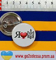 "Значок ""Я серце Тризуб"" (36 мм), купить значки оптом, значки украина оптом, символика,  значки тризуб купить, фото 1"