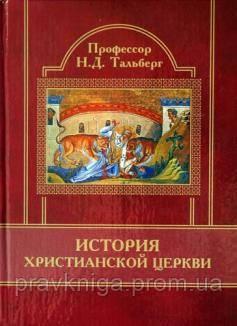 История христианской церкви. Н.Тальберг