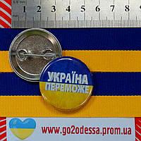 "Значок ""Україна переможе!"" (36 мм), купить значки оптом, значки украина оптом, символика значки, фото 1"