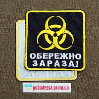 """Нашивка шеврон """"Обережно зараза!"""", купить шеврон Украина, Украина шеврон оптом купить, фото 1"""