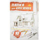 Папка для черчения Апельсин А4 10 лис 1 шт