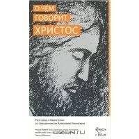 О чем говорит Христос. Разговор о Евангелии со священником Алексеем Уминским