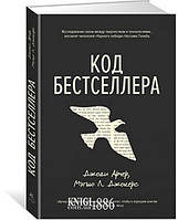 "Книга ""Код бестселлера"", Мэтью Л. Джокерс | Иностранка - Колибри"