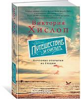 """Книга """"Путешествие за счастьем. Почтовые открытки из Греции"""", Виктория Хислоп   Иностранка - Колибри"""