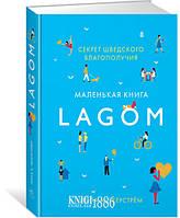 """Книга """"Lagom: Секрет шведского благополучия"""", Лола А. Экерстрём    Азбука"""