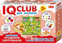 IQ-club для малюків. Навчальні пазли. Вивчаємо продукти харчування |