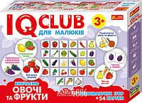 IQ-club для малюків. Навчальні пазли. Вивчаємо овочі та фрукти |