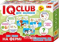 IQ-club для малюків. Навчальні пазли. Хто живе на фермі  