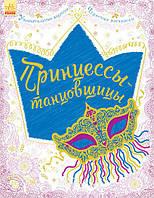"""Большая книга для творчества. Принцессы-танцовщицы   ИГ """"Каскад"""" ()"""