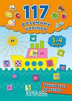 117 розумних наліпок. Готуємо руку до письма. 3–4 роки | Смирнова К. В. ()