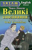 Книга Великі  сподівання (Great expectations, Charles Dickens), Чарлз Діккенс | Арий
