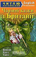 Книга Чарівні казки з БРИТАНІЇ (Fairy tales of BRITAIN, Jane Thayer), Джейн Тейер | Арий