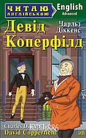 Книга Девід Коперфілд (David Copperfield, Charles Dickens), Чарльз Діккенс | Арий