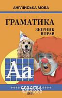 """Книга """"Англійська мова. ГРАМАТИКА. Зб-4"""", Гацкевич М.А.   Арий"""