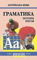 """Книга """"Англійська мова. ГРАМАТИКА. Зб-3"""", Гацкевич М.А.   Арий"""