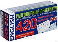 Английский язык. Разговорный практикум (420 карточек) | Айрис ()