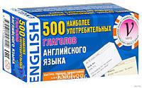 500 наиболее употребимых глаголов английского языка | Айрис
